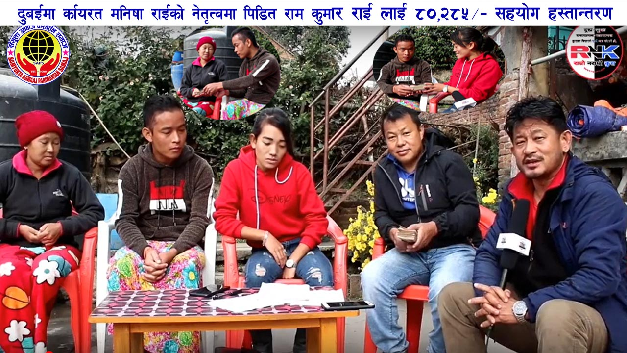 Helping Hands For Ram Kumar Rai